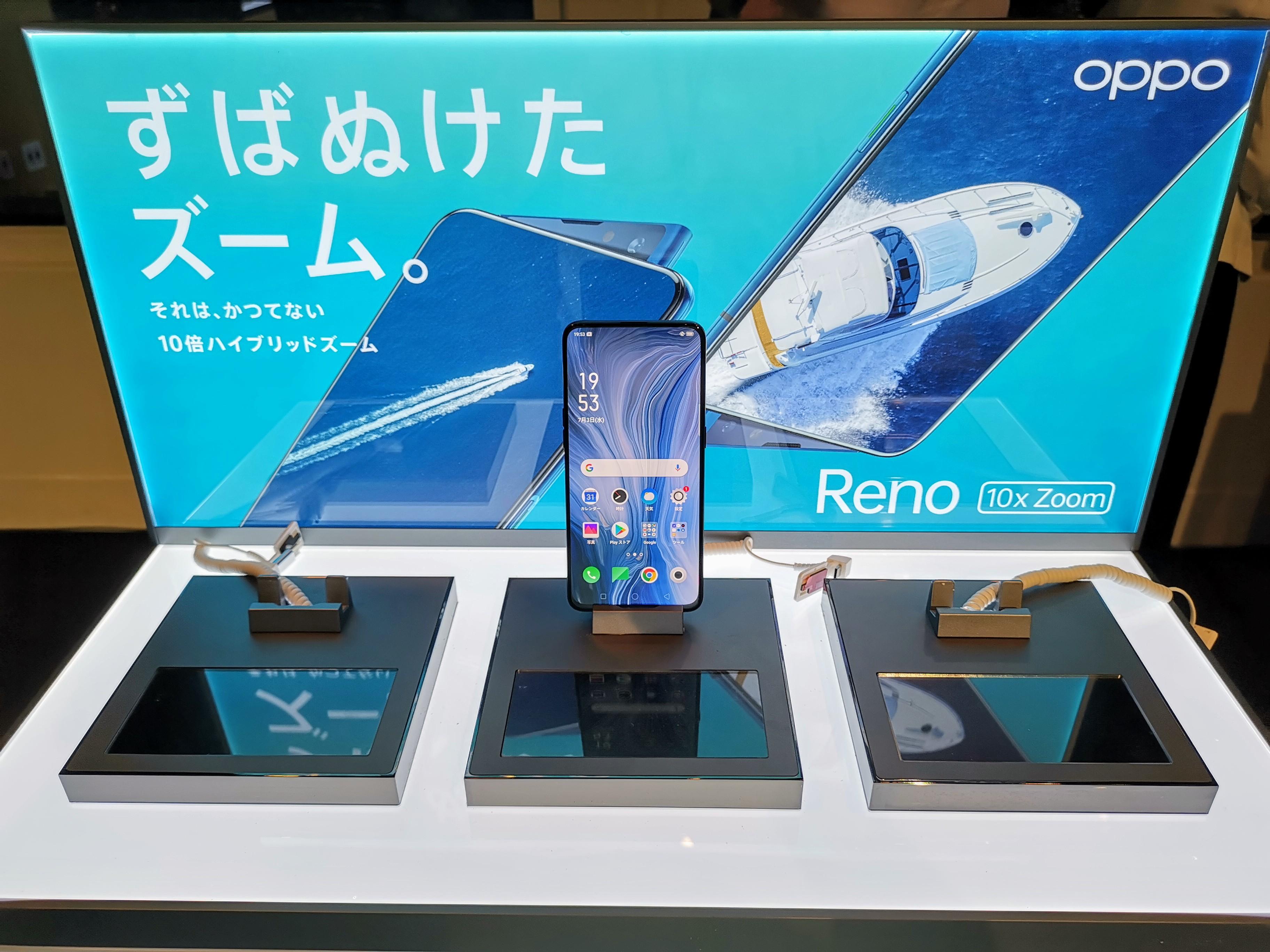 【スペック編】OPPO Reno 10x Zoom 徹底分析!!