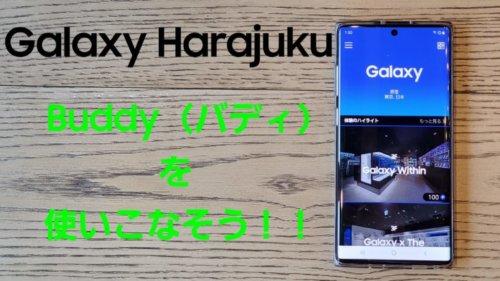 Galaxy HarajukuでBuddy(バディ)を借りて最大限利用しよう!