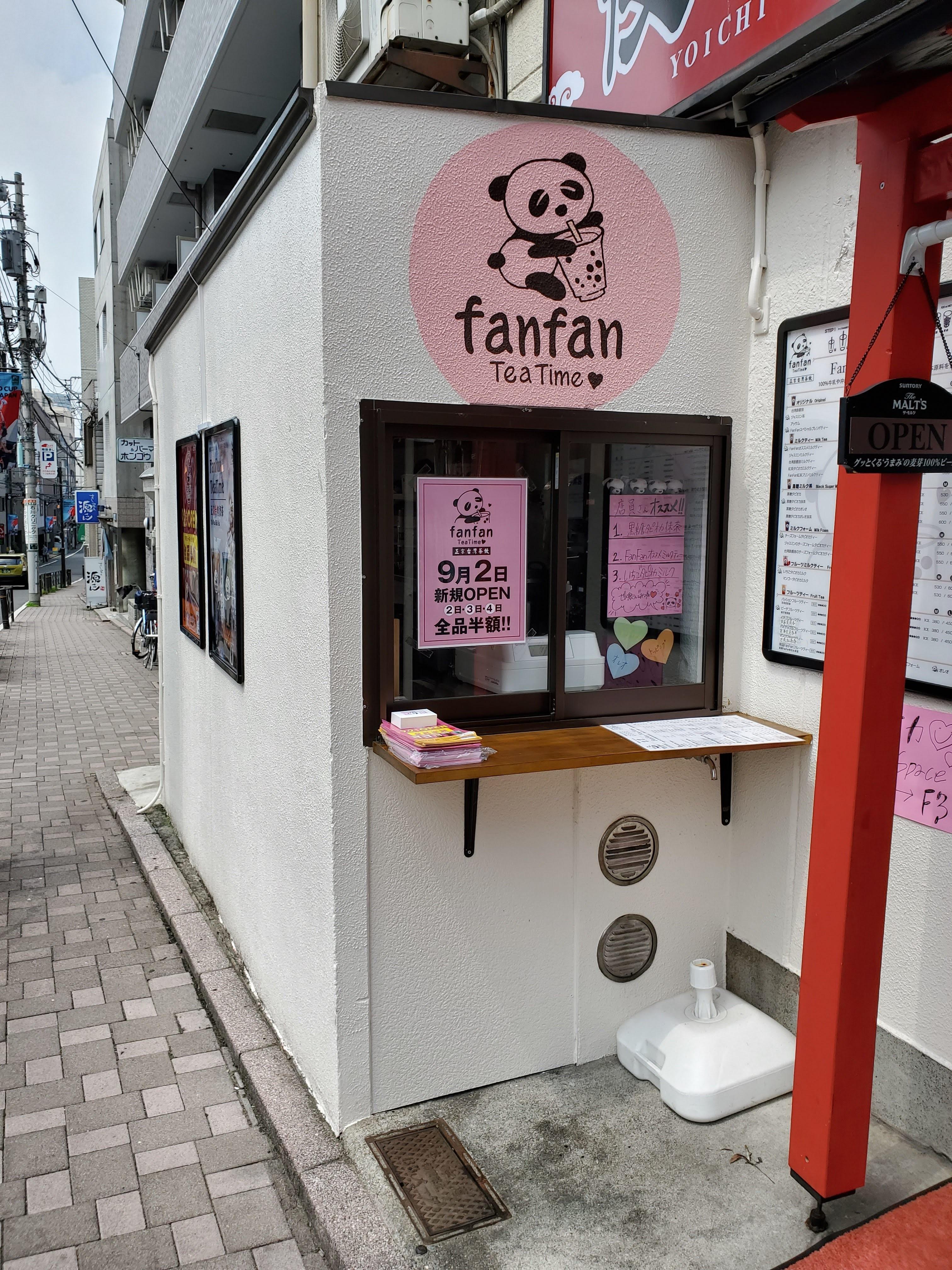 タピオカ専門店「fanfan Tea Time 本郷三丁目店」がオープン、いろんな機種でタピオカドリンクを撮って見た