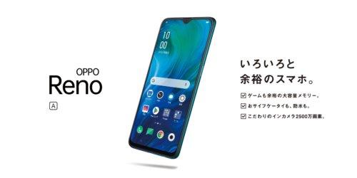 OPPO Reno A、OCN モバイル ONEの契約で実質16,380円~購入可能