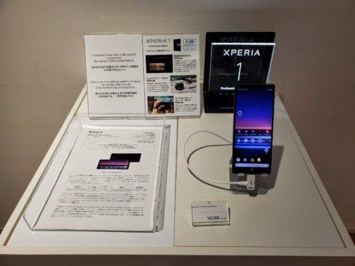 これはヤバい!! Xperia 1 Professional Edition 実機レビュー