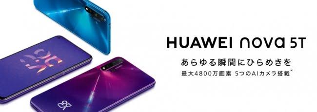 【SIM契約なし】HUAWEI nova 5T がいきなり約4.5万円!!