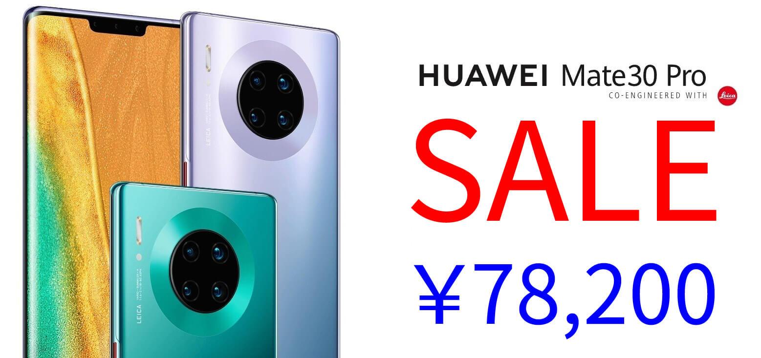 HUAWEI Mate 30 Proが78,200円┃SIMフリー、グローバルモデル
