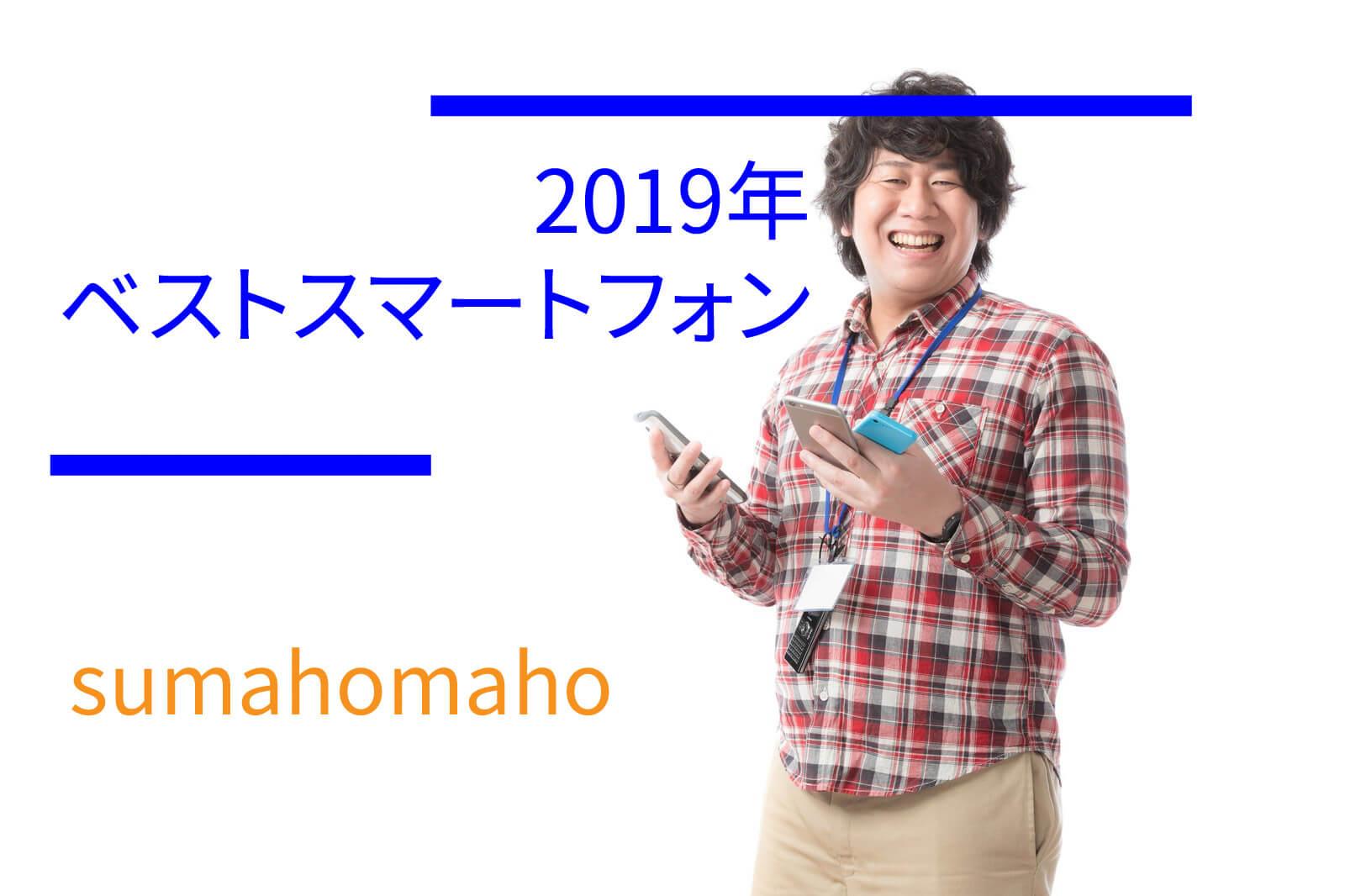 スマホマホが選ぶ2019年 ベストスマートフォン┃2019年 あなたが選ぶベストスマートフォン Advent Calendar 2019 企画
