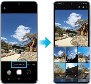 Galaxy S20 5G カメラ「シングルテイクモード」の使い方
