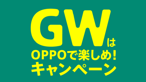 OPPO Japanが「GWはOPPOで楽しめ! キャンペーン」を実施