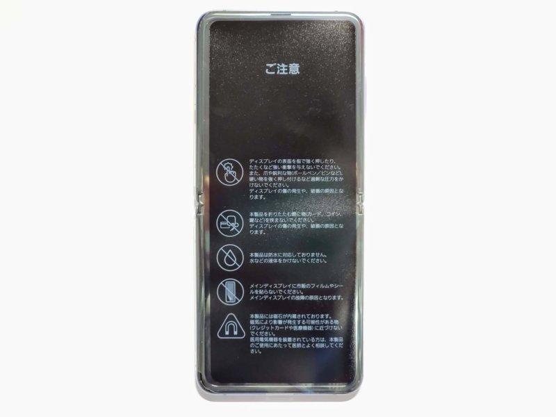 Galaxy Z Flip 本体