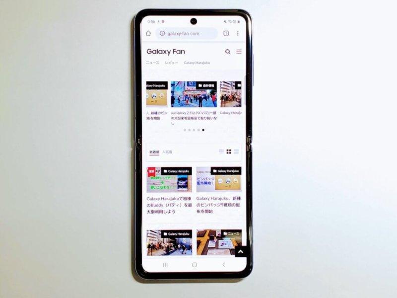 Galaxy Z Flip ディスプレイ