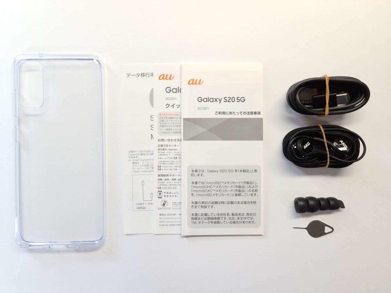 Galaxy S20 5G 付属品