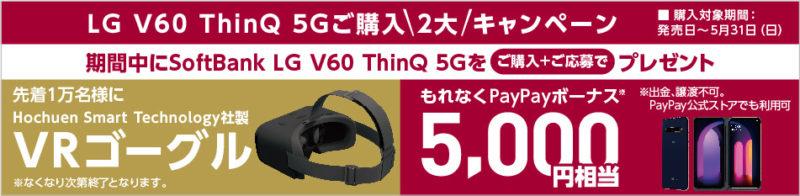 LG V60 ThinQ 5G の購入特典(Softbank)