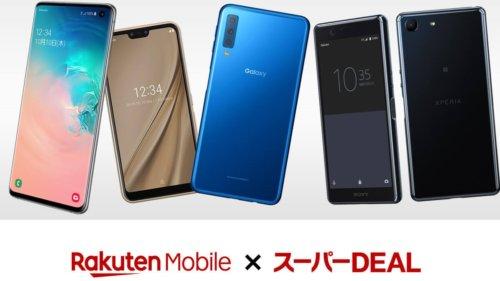 【緊急】楽天市場・スーパーDEAL|Androidスマートフォンが大特価ーGalaxyの購入でGalaxy Budsもらえる