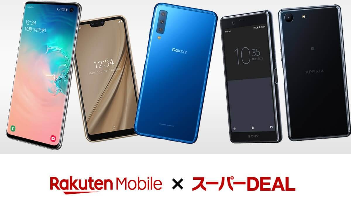 【緊急】楽天市場・スーパーDEAL Androidスマートフォンが大特価ーGalaxyの購入でGalaxy Budsもらえる