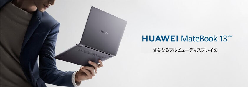 HUAWEI、13インチ高性能薄型コンパクトノートPC『HUAWEI MateBook 13 NEW』を発表