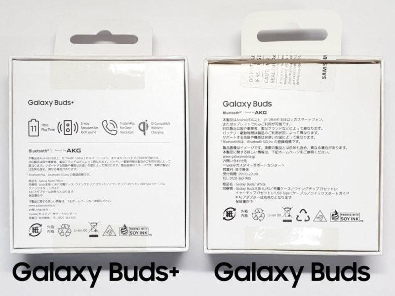 Galaxy Buds+の外箱 裏