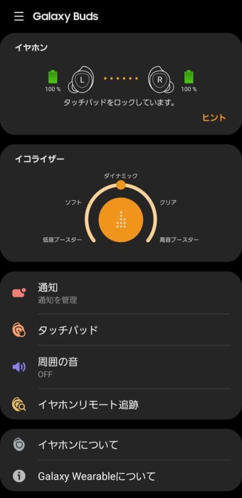 Galaxy Buds+ アプリ 画面