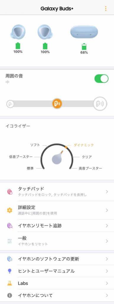Galaxy Buds+ iPhone アプリ