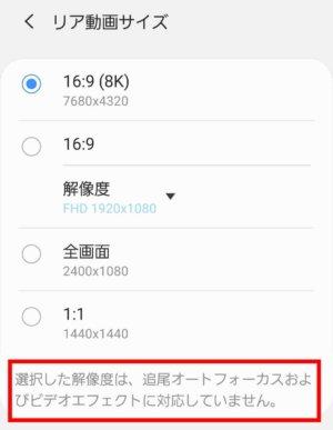 Galaxy S20 5G 8K 動画撮影