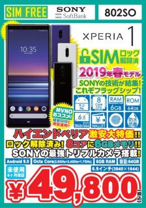 SONYの大人気スマホ「Xperia 1」がSIMロック解除済みが49,800円と大特価!!