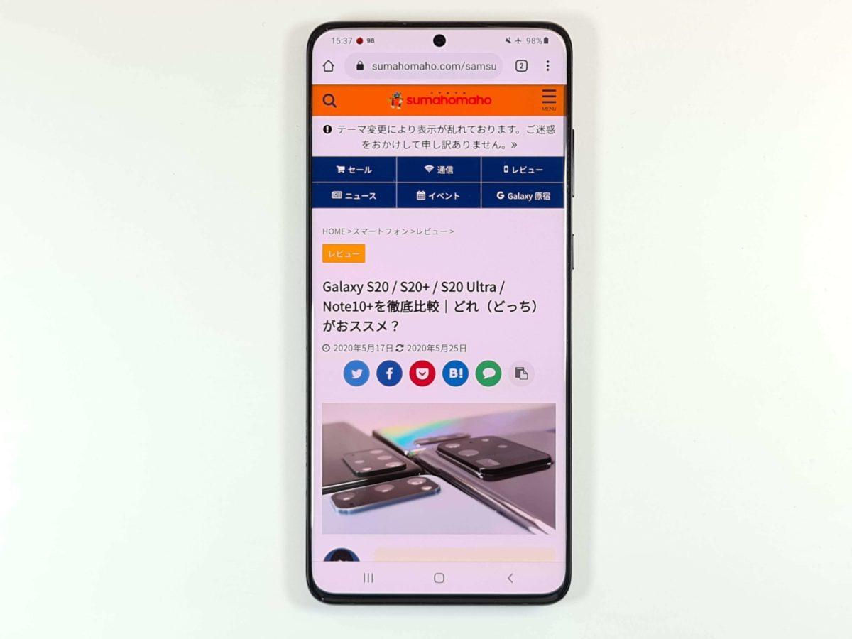 Galaxy S20+ 5Gのディスプレイ・デザイン