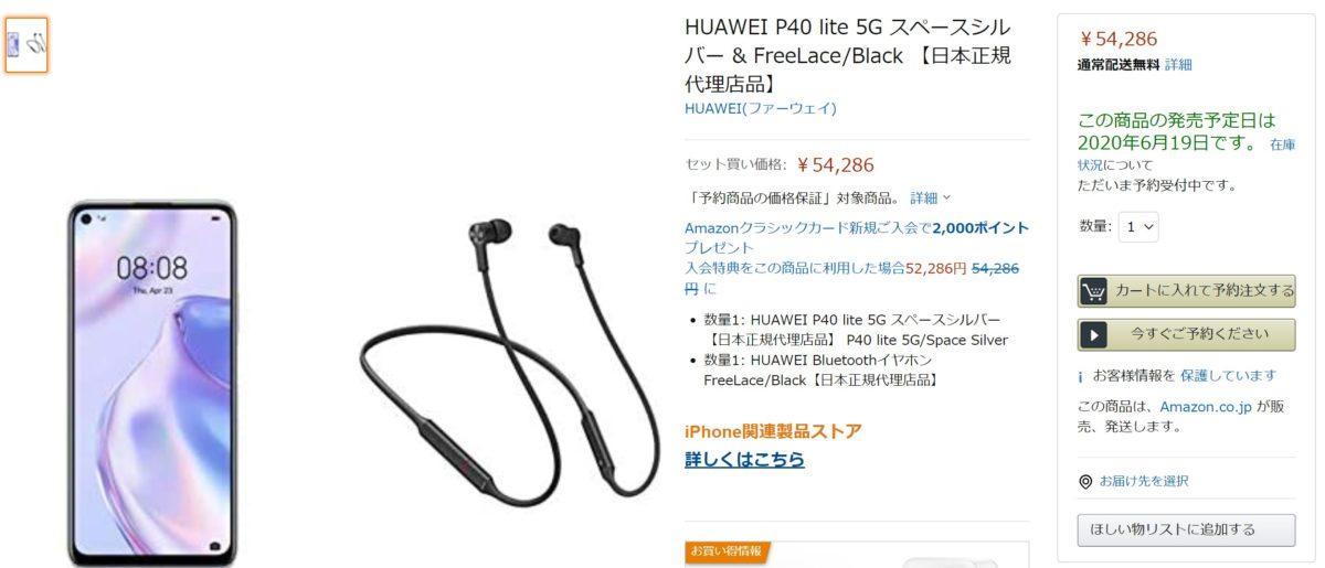HUAWEI P40 lite 5G スペースシルバー & FreeLace/Black