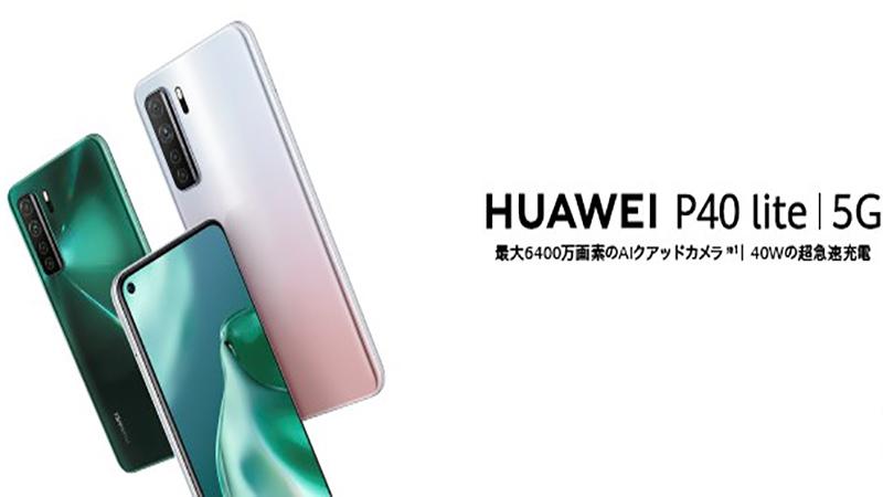 HUAWEI、日本で「P40 lite 5G」「MatePad / MatePad Pro」を販売へ|価格も判明