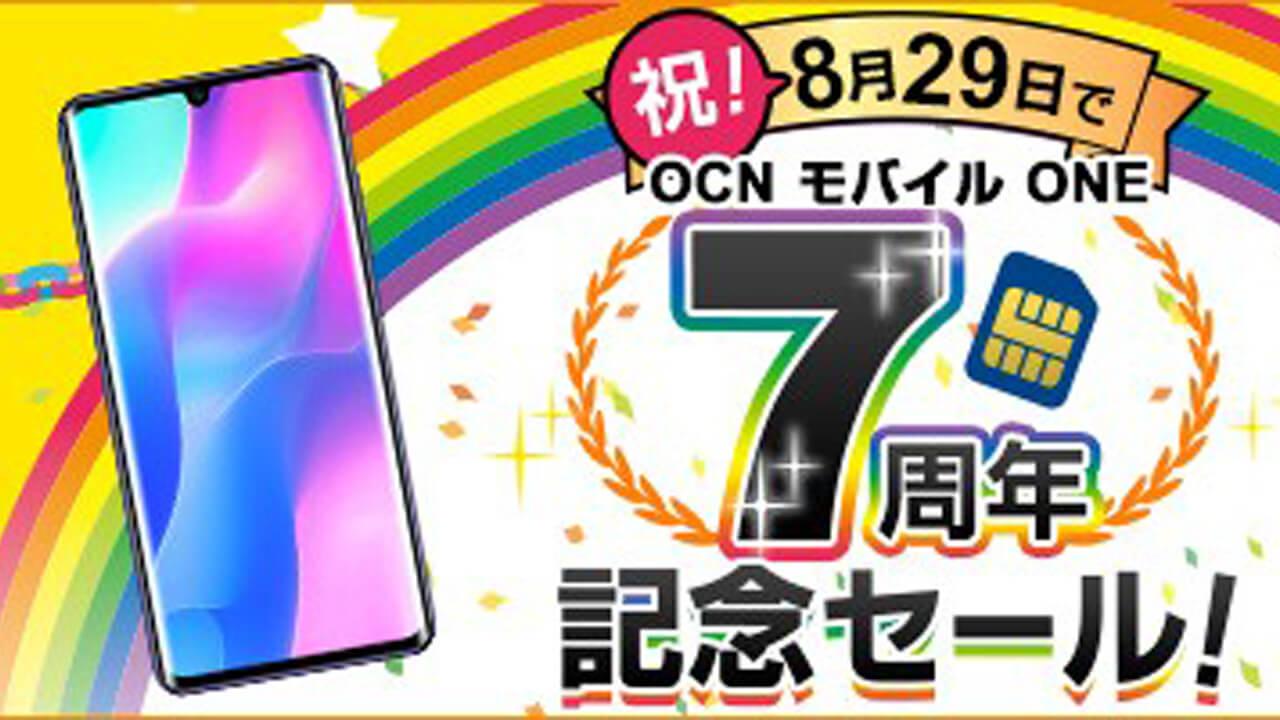 OCNモバイルONE 7周年記念セール!