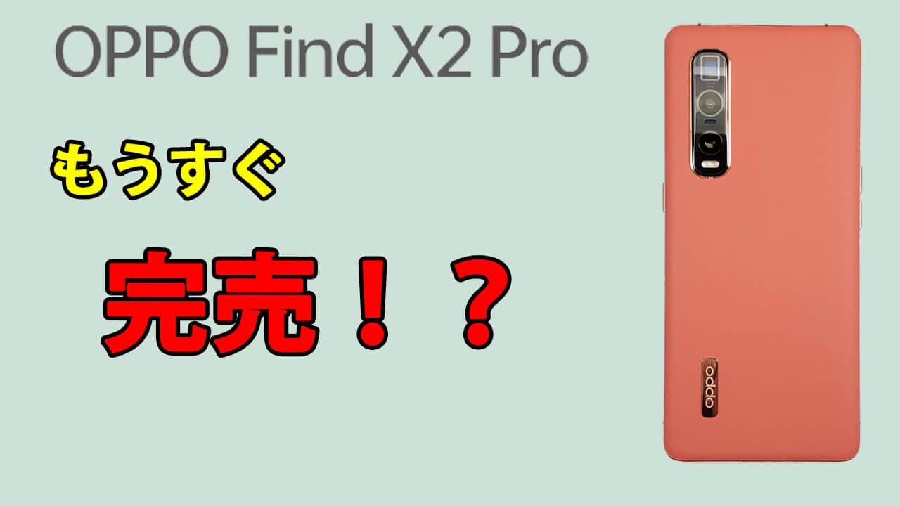 OPPO Find X2 Pro 完売 終売