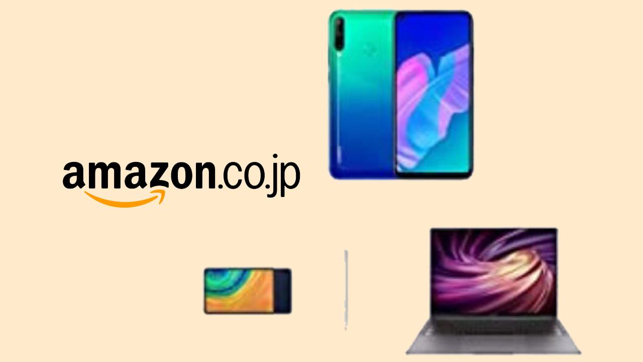 Amazon HUAWEI タイムセール