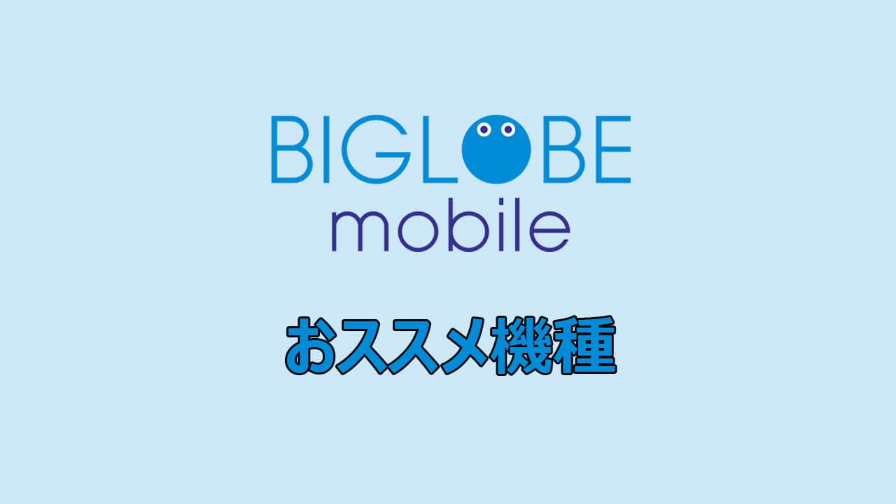 BIGLOBEモバイルのおすすめ機種、用途別に紹介