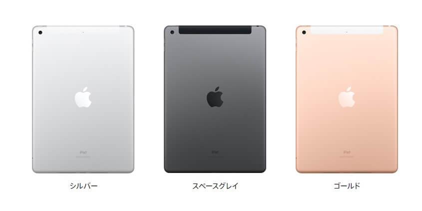 新型iPad(第8世代)のカラーバリエーション