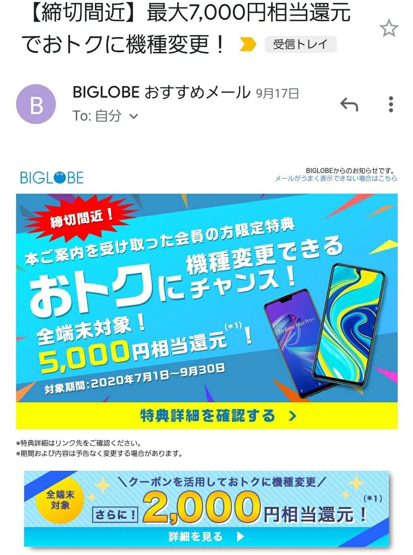 BIGLOBEモバイル 機種変更キャンペーン