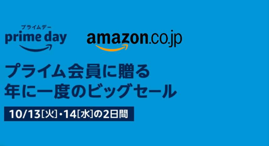 Amazon Prime Day(プライムデー)2020