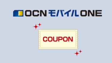 OCNモバイルONE クーポン キャンペーン 情報