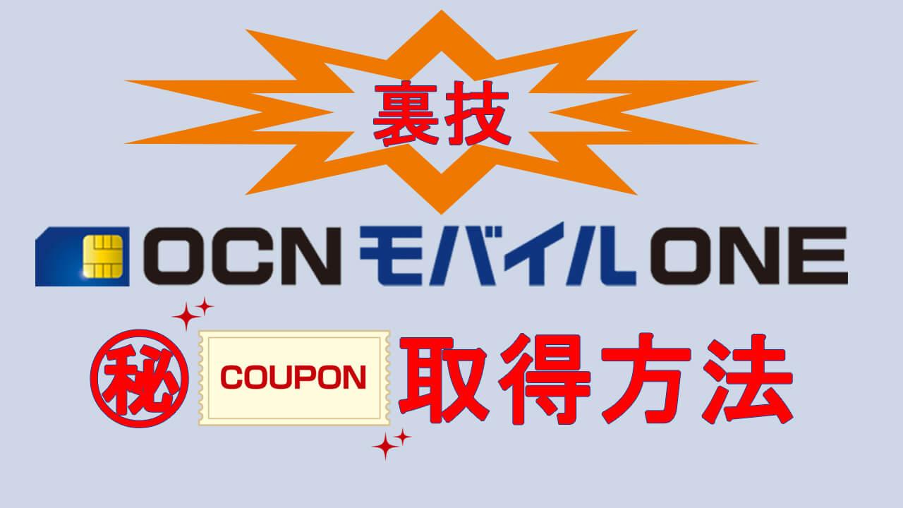 OCNモバイルONE チャット限定クーポン 取得方法(15000円分)