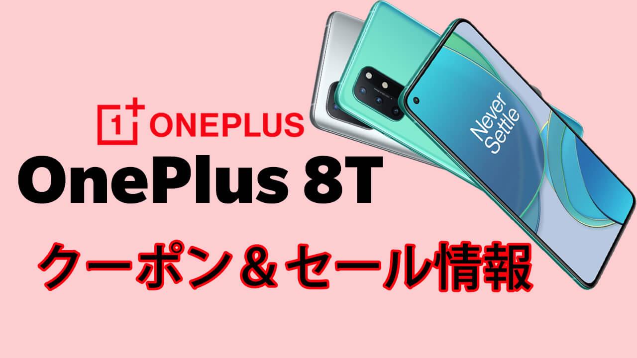 OnePlus 8T クーポン&セール情報