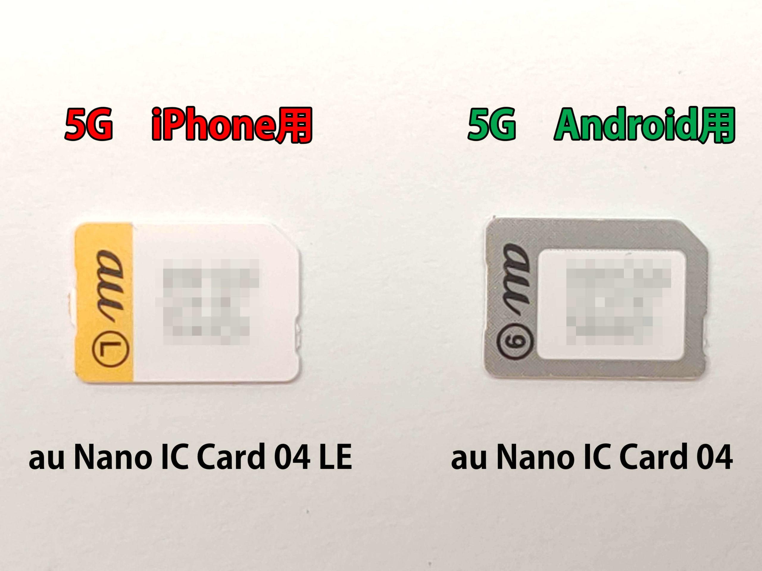 au SIMカード 5G