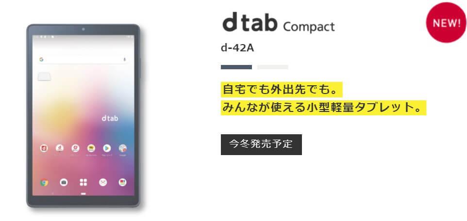 dtab Compact d-42A