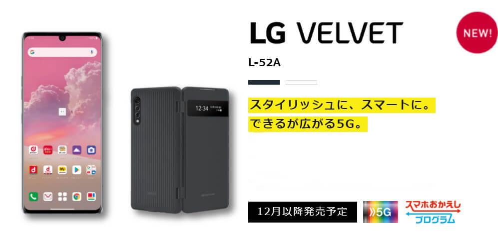 LG VELVET L-52A