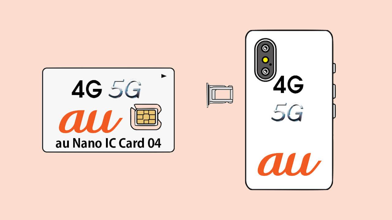 au 4G 5G SIM 差し替え