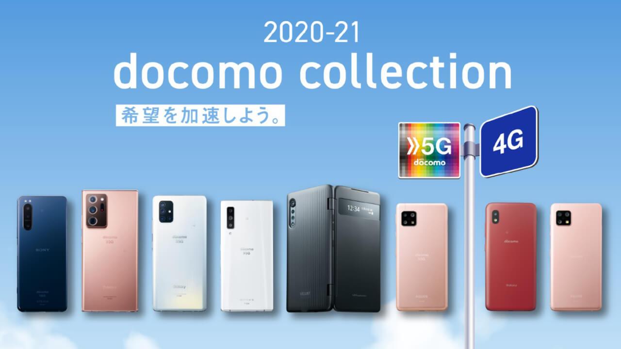 docomo 2020年-2021年冬春モデルのスマートフォン・タブレット