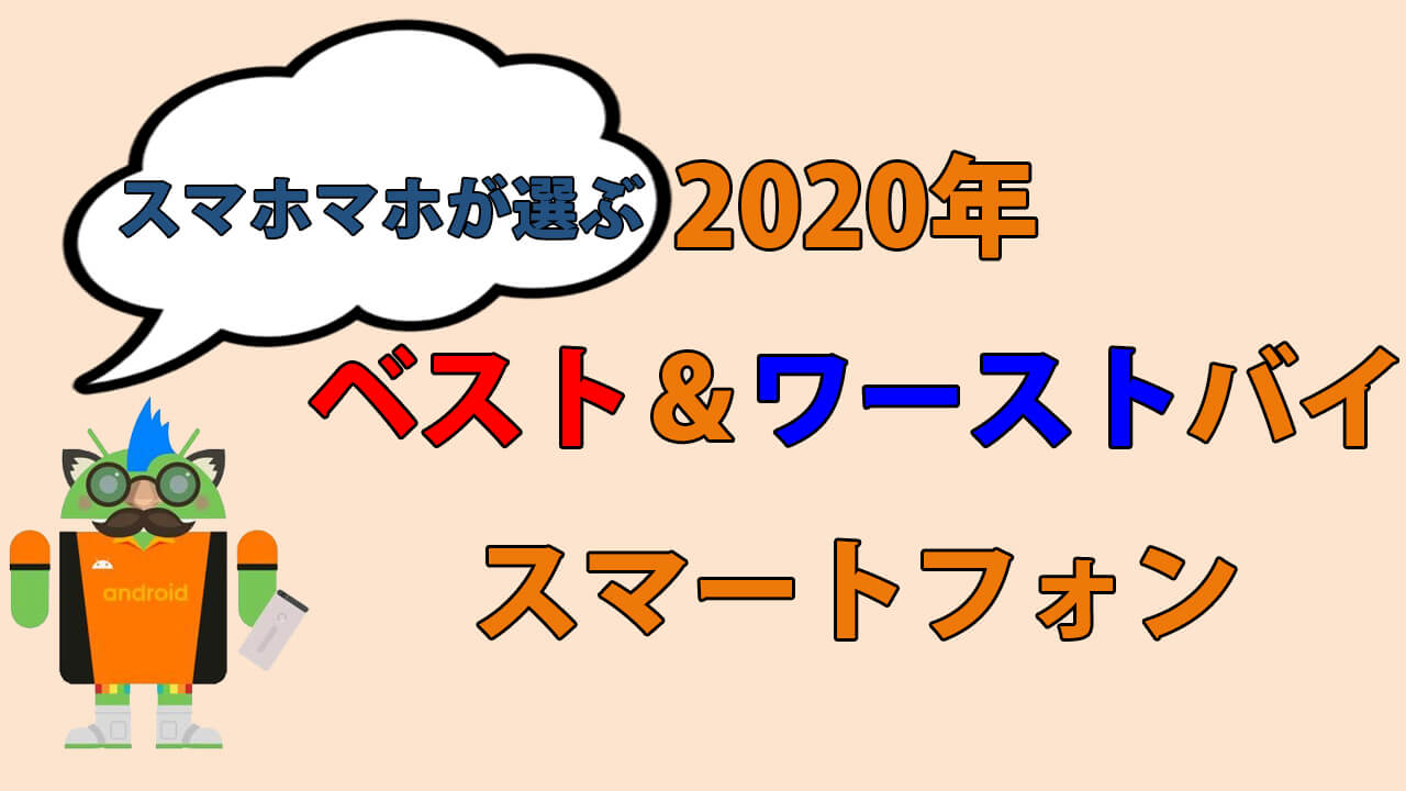 スマホマホが選ぶ2020年のベストバイスマートフォン・ワーストバイスマートフォン