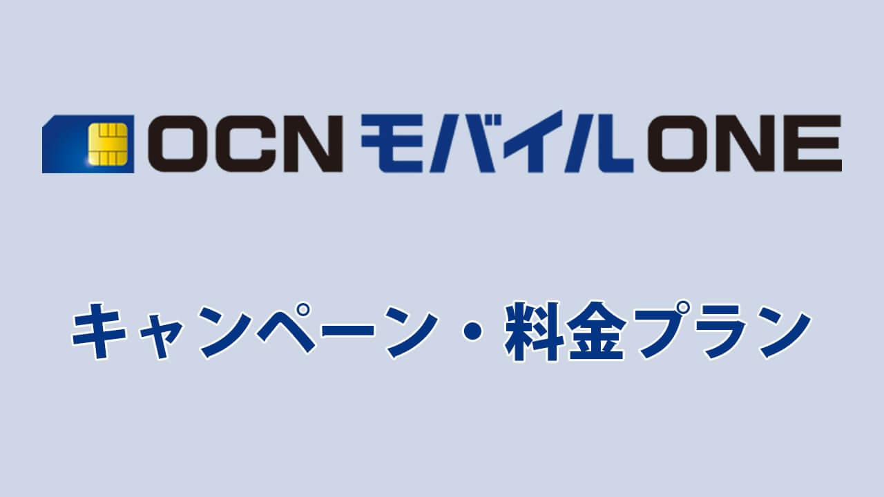 OCNモバイルONE キャンペーン・料金プラン まとめ