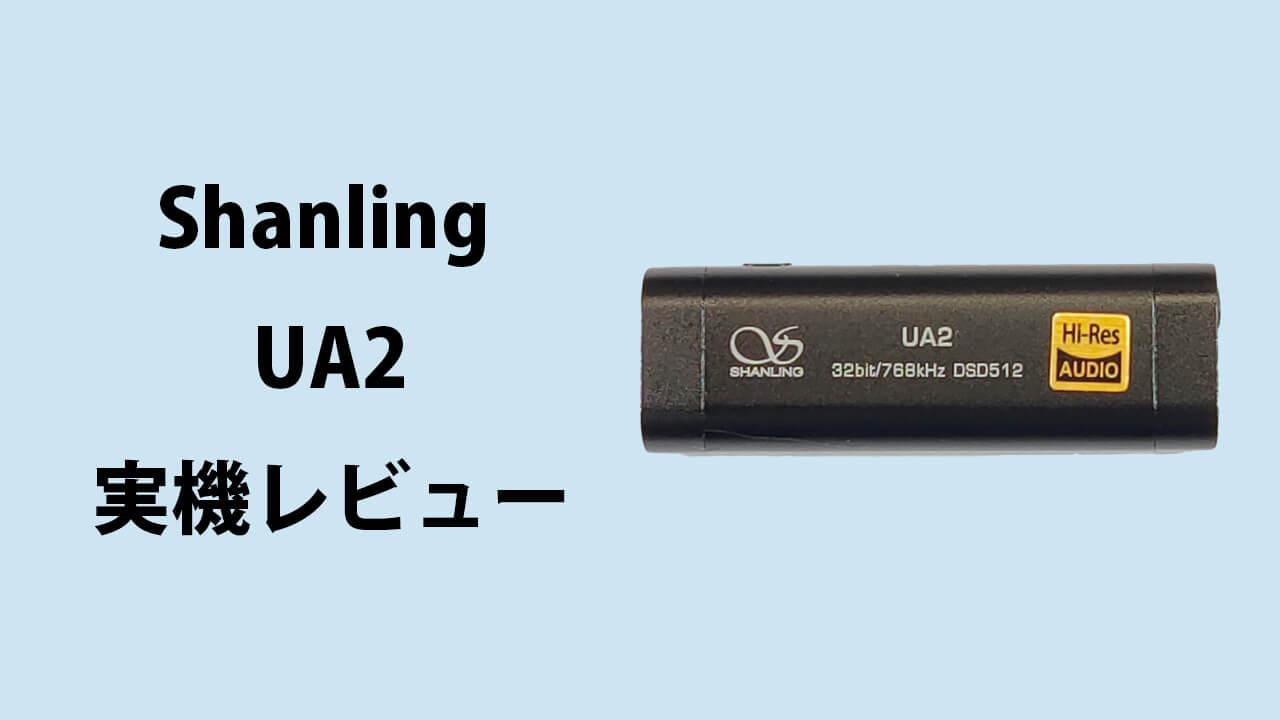 Shanling UA2 レビュー