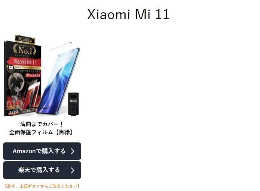OVER's SIMフリー Xiaomi Mi 11 ガラスフィルム