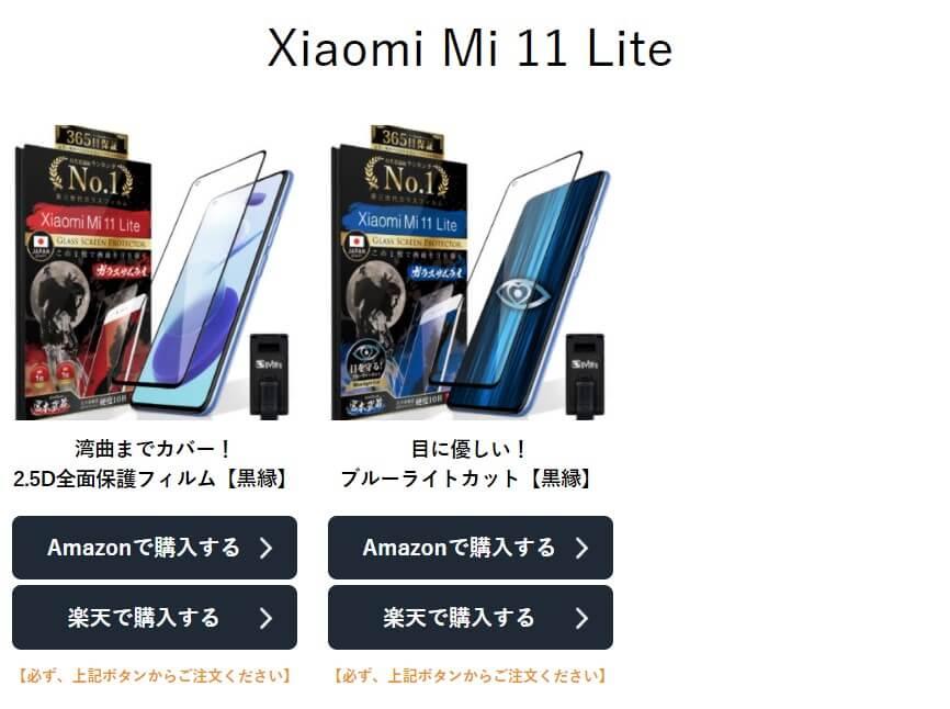 OVER's SIMフリー Xiaomi Mi 11 Lite ガラスフィルム