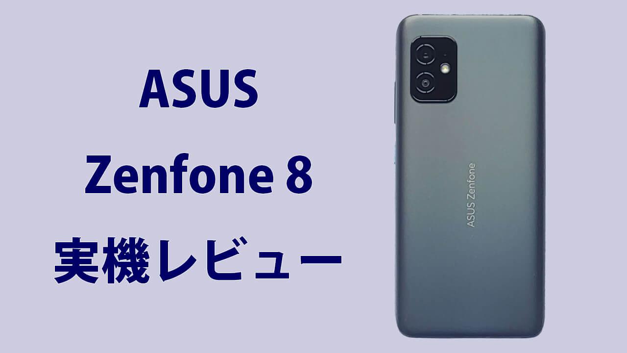 ASUS Zenfone 8 実機 レビュー